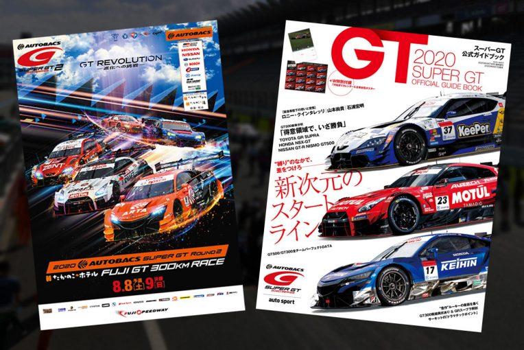 スーパーGT   スーパーGT公式ガイドブック&第2戦富士のプログラムがautosport web shopで先行予約受付中!