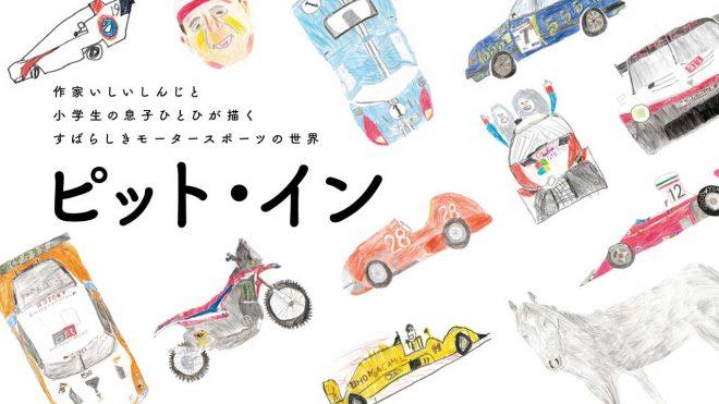 作家いしいしんじの言葉でモータースポーツの魅力を伝えたい『ピット・イン』書籍化プロジェクト