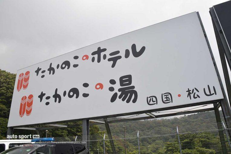 スーパーGT | 【ブログ】TGRコーナーに新看板が登場/スーパーGTサーキット便り第2戦富士