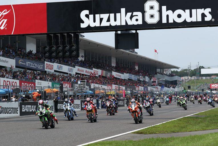 MotoGP | 2020年のEWC鈴鹿8耐の中止を鈴鹿サーキットが発表。1978年からの連続開催が途絶える