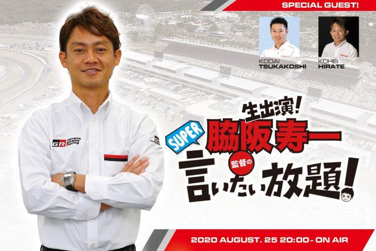 スーパーGT | SGT第2・3戦を振り返り。8月25日に『脇阪寿一のSUPER言いたい放題』をお届け
