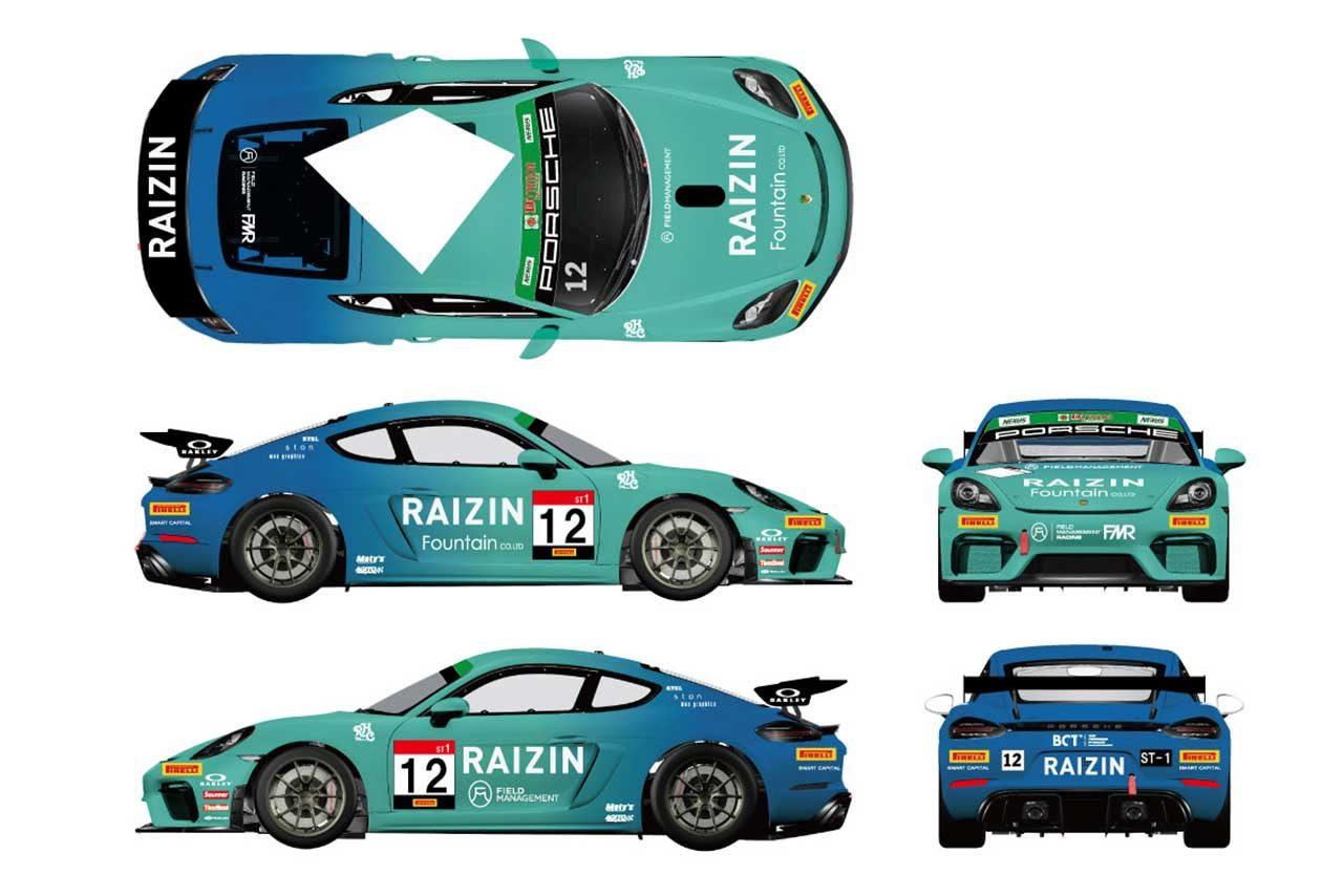2020ピレリスーパー耐久第1戦 富士24時間レースへ参戦するFMR Porsche Cayman GT4