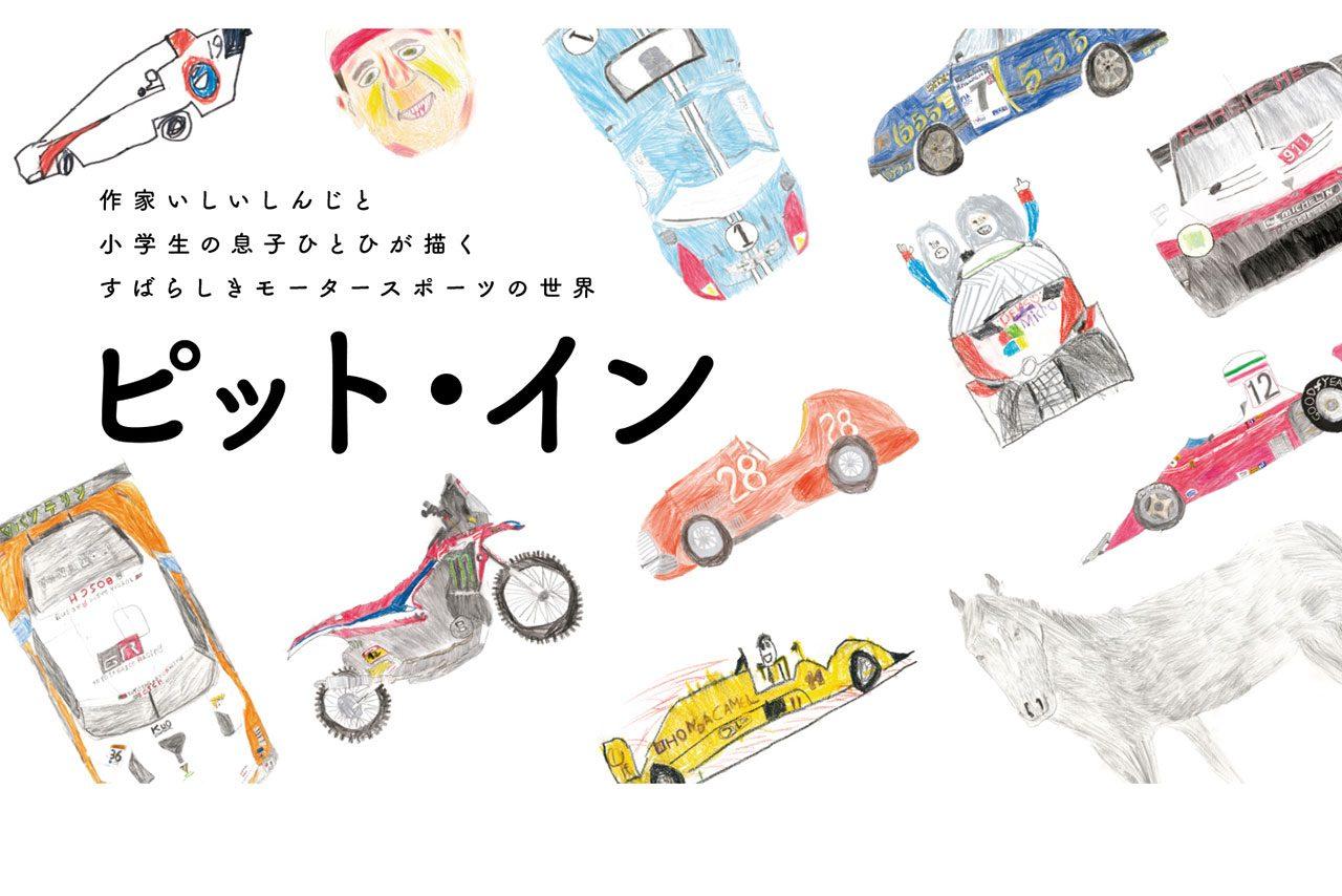 作家いしいしんじのモータースポーツ・コラム/二本目のミルク