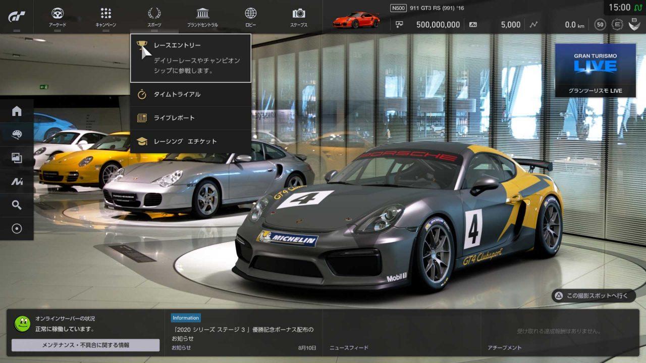 GT SPORTで争う『ポルシェEスポーツレーシングジャパン』シーズン2開催。チャンピオンには賞金も