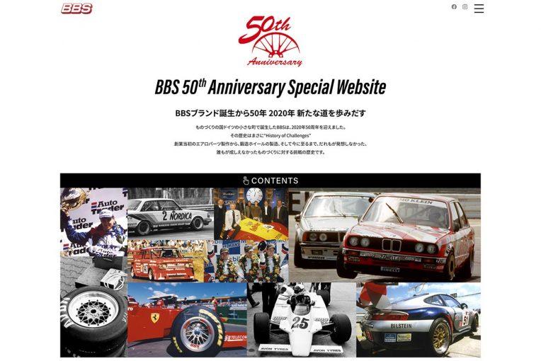 インフォメーション | ホイールブランドのBBSが50周年を迎える。記念の特設サイトがオープン