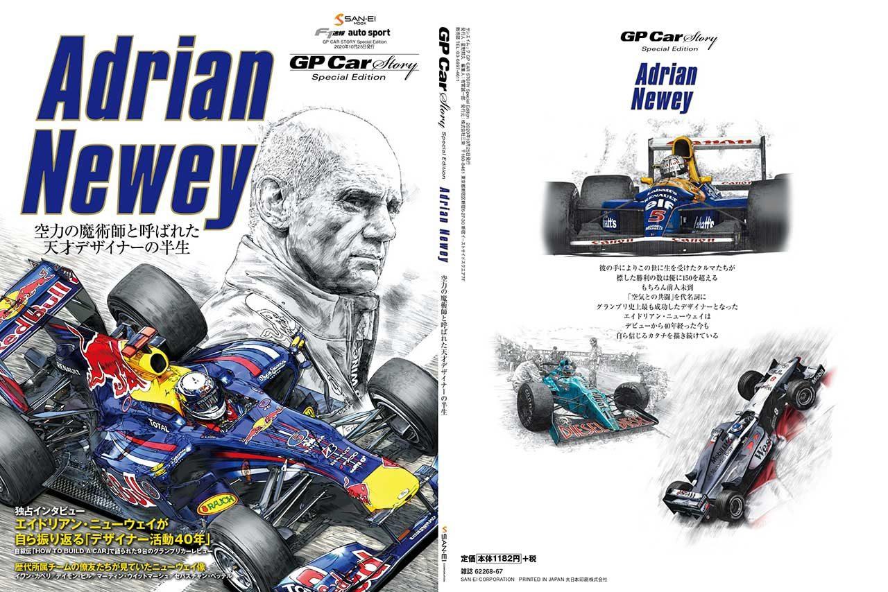 GP Car Story Special Edition Adrian Newey