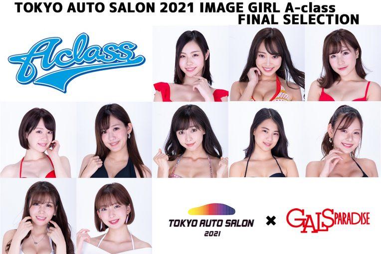 レースクイーン | 東京オートサロン2021イメージガールA-classセレクション。10人によるファイナルセレクションの投票がスタート