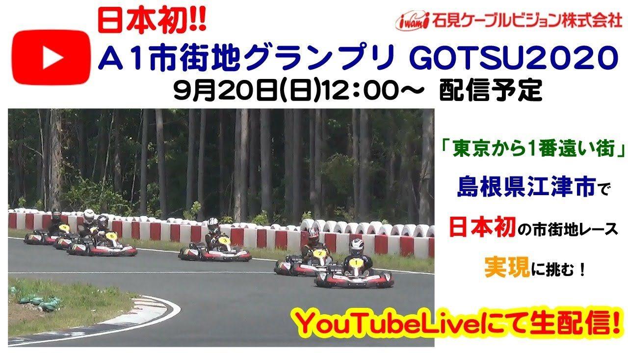 非公開: 日本初の公道レース『A1市街地グランプリGOTSU2020』が開催。大井偉史が初代勝者に輝く