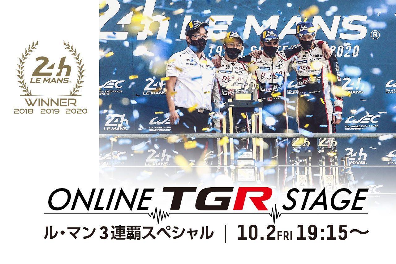 中嶋一貴らがリモート出演『Online TGR Stage ル・マン3連覇記念SP』10月2日開催