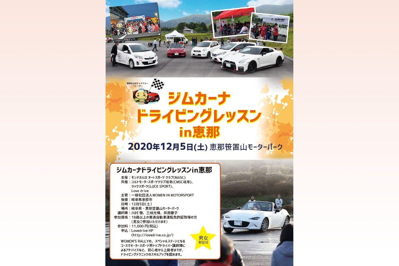 女性ドライバー限定ラリー『WOMEN'S RALLY in 恵那2020』12月5~6日に開催決定