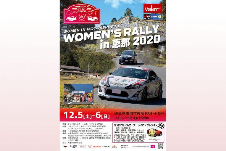 ラリー/WRC | 女性ドライバー限定ラリー『WOMEN'S RALLY in 恵那2020』12月5~6日に開催決定