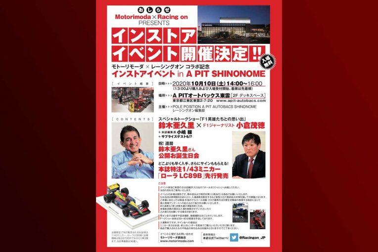 インフォメーション   レーシングオンが鈴木亜久里と小倉茂徳によるトークショーイベントを開催。限定ミニカー先行発売も