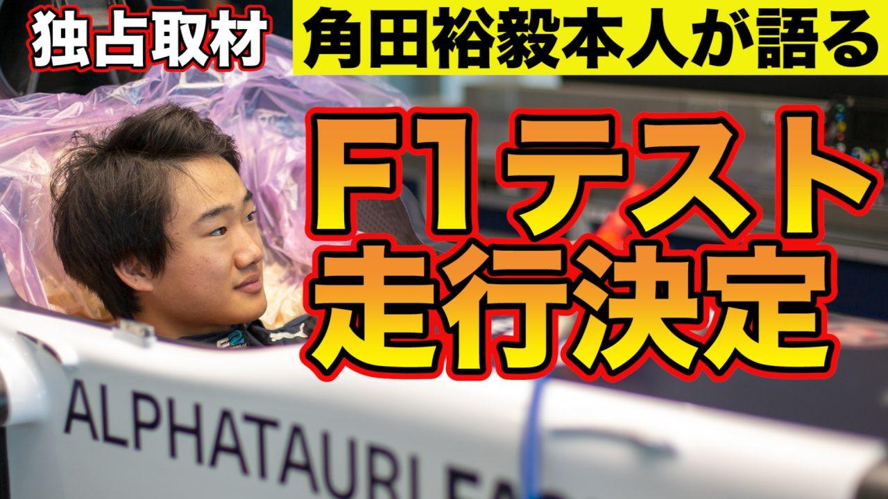 角田裕毅が語るF1テスト走行。初のF1マシンを前に現在の心境などを緊急インタビュー