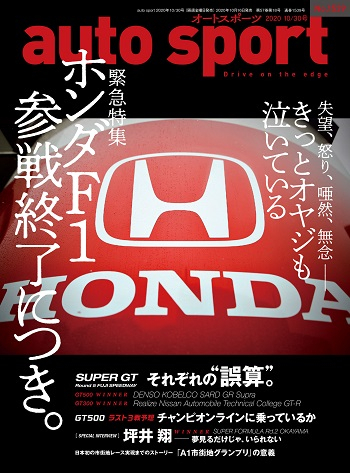 auto sport 10/30号 (No.1539)2020.10.16