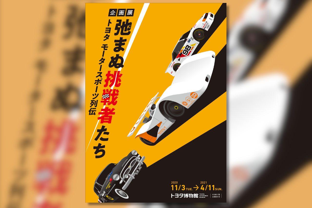 2000GT、トヨタ7など展示。トヨタ博物館、モータースポーツ挑戦の系譜を紹介する企画展を開催