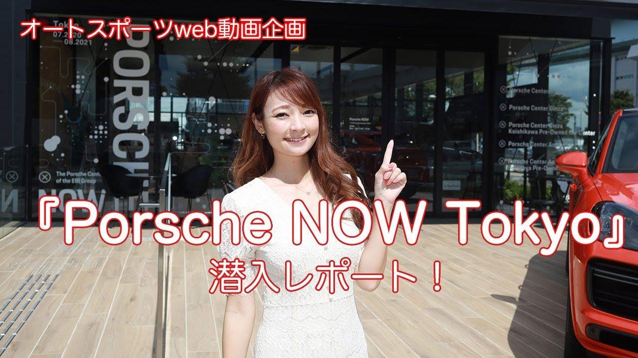 『Porsche NOW Tokyo』に元レースクイーンでレース参戦経験者の安藤麻貴が潜入レポート!噂のタイカンに迫る