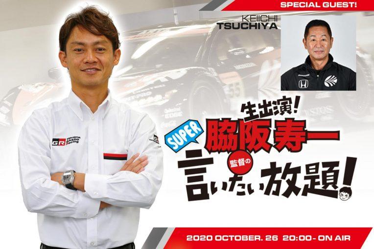 スーパーGT | ドリキン土屋圭市登場! 10月26日に『脇阪寿一のSUPER言いたい放題』をお届け