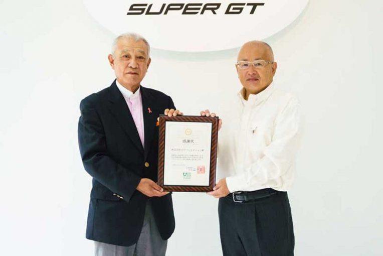 スーパーGT | スーパーGT オンライン・チャリティオークション:日本財団に2664万円を寄付、笹川陽平会長から感謝状