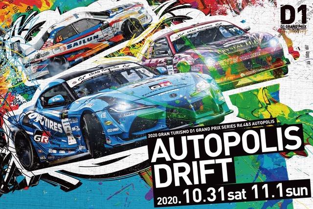 国内レース他 | 『2020 D1GP AUTOPOLIS DRIFT』が今週末開催。ハイスピードバトルを制するのは誰か