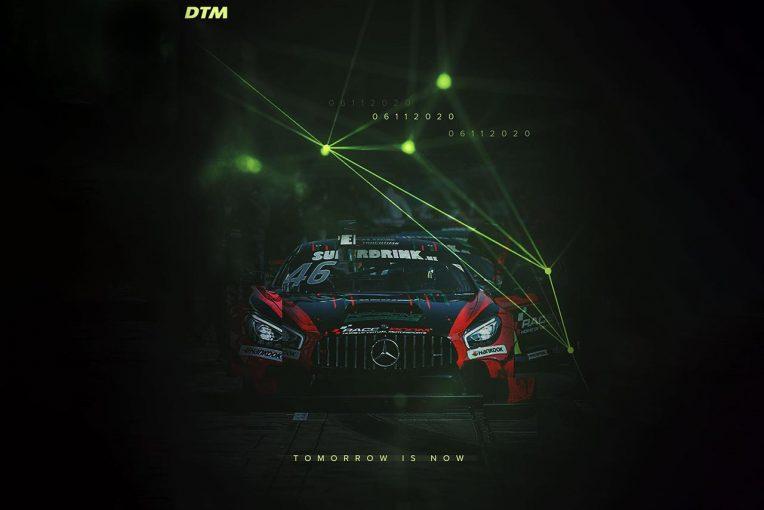 海外レース他   DTMドイツ・ツーリングカー選手権、2021年からの新たな概要を11月6日に発表へ