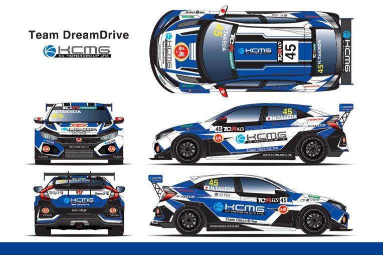 国内レース他   TCRJ:第4戦オートポリス/第5戦鈴鹿にTeam DreamDriveがホンダ・シビックで参戦へ