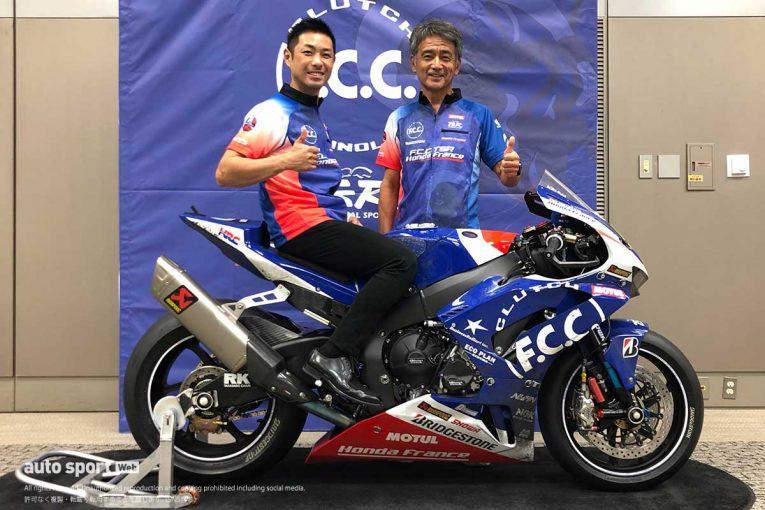 MotoGP | EWC:タイトル奪還を目指すF.C.C. TSRホンダが2021年の参戦体制を発表。ライダーは高橋裕紀を起用