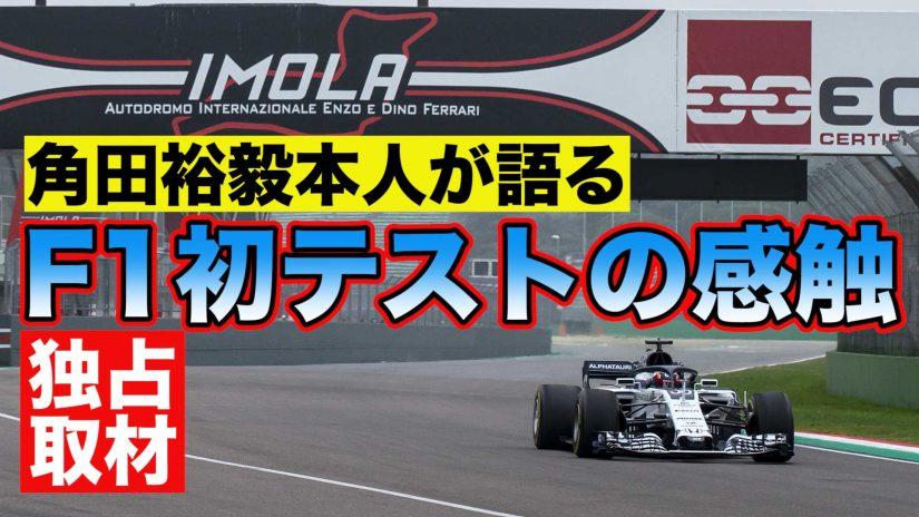 F1 | 【動画】F1テスト走行を終えた角田裕毅を独占インタビュー。初めて乗るF1マシンの感想