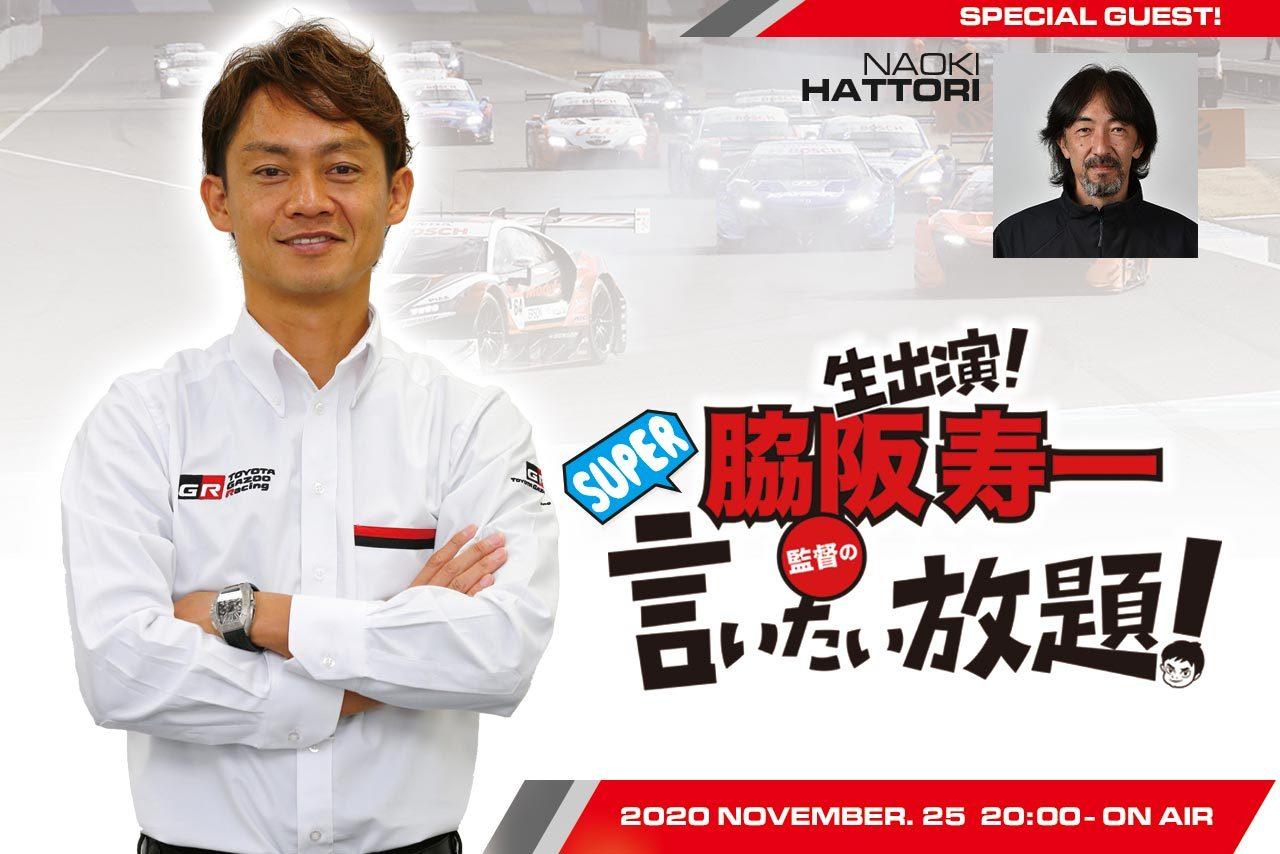 スーパーGT最終戦待ったなし! 11月25日に『脇阪寿一のSUPER言いたい放題』をお届け