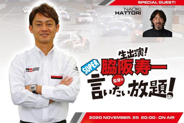 スーパーGT | スーパーGT最終戦待ったなし! 11月25日に『脇阪寿一のSUPER言いたい放題』をお届け