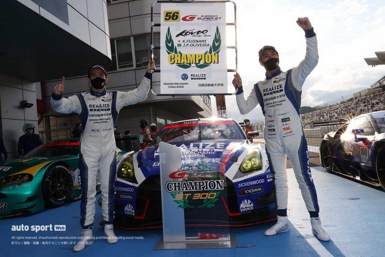 スーパーGT | リアライズ 日産自動車大学校 GT-RのGT300戴冠報告会、日産ホールで12月20日開催