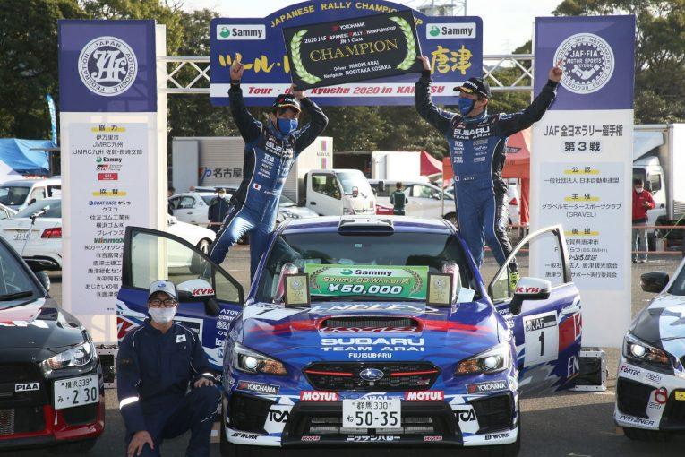 ラリー/WRC | 全日本ラリー:新井大輝が第3戦唐津で逆転優勝。今季2勝目でチャンピオン獲得