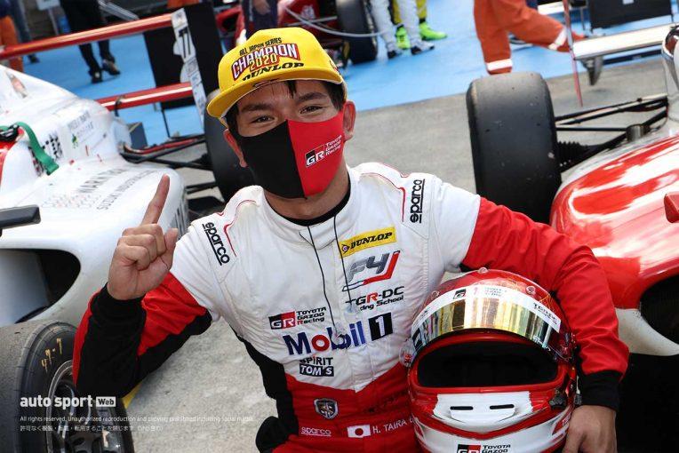 国内レース他 | FIA-F4富士:今季10連勝を記録した平良響がシリーズチャンピオンを獲得