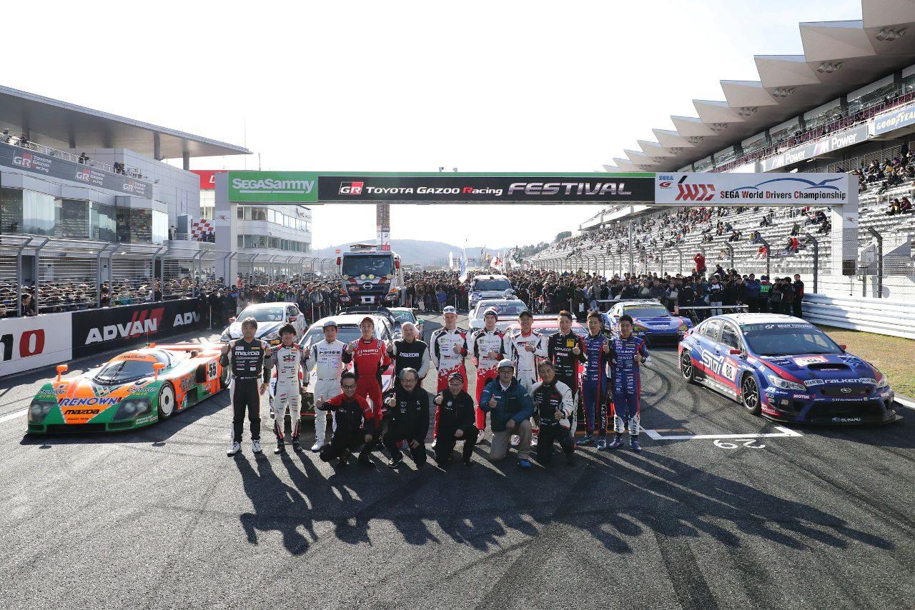 トヨタのファン感謝イベント『TGRF』新型コロナの影響を踏まえ、2020年は開催断念