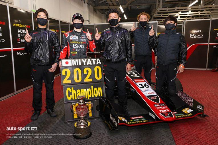 国内レース他   4年目の悲願達成。SFL王者獲得の宮田莉朋「今度はSFでチャンピオンを獲れるようになりたい」