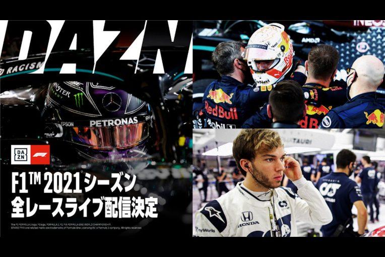 F1   DAZN、2021年もF1全戦配信へ。2020年をふり返るオフシーズンコンテンツも