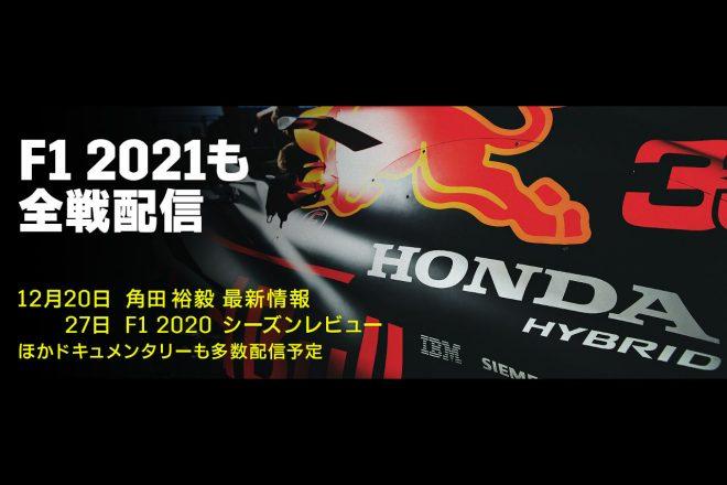 DAZN(ダゾーン)では2020年のF1をふり返るシーズンレビューなどのオフシーズンコンテンツの配信も行う。