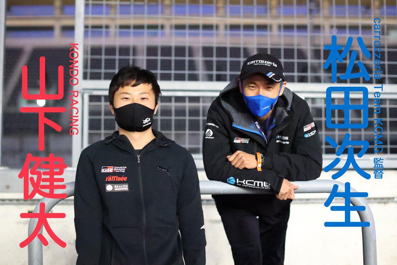 松田次生(carrozzeria Team KCMG)/山下健太(KONDO RACING)