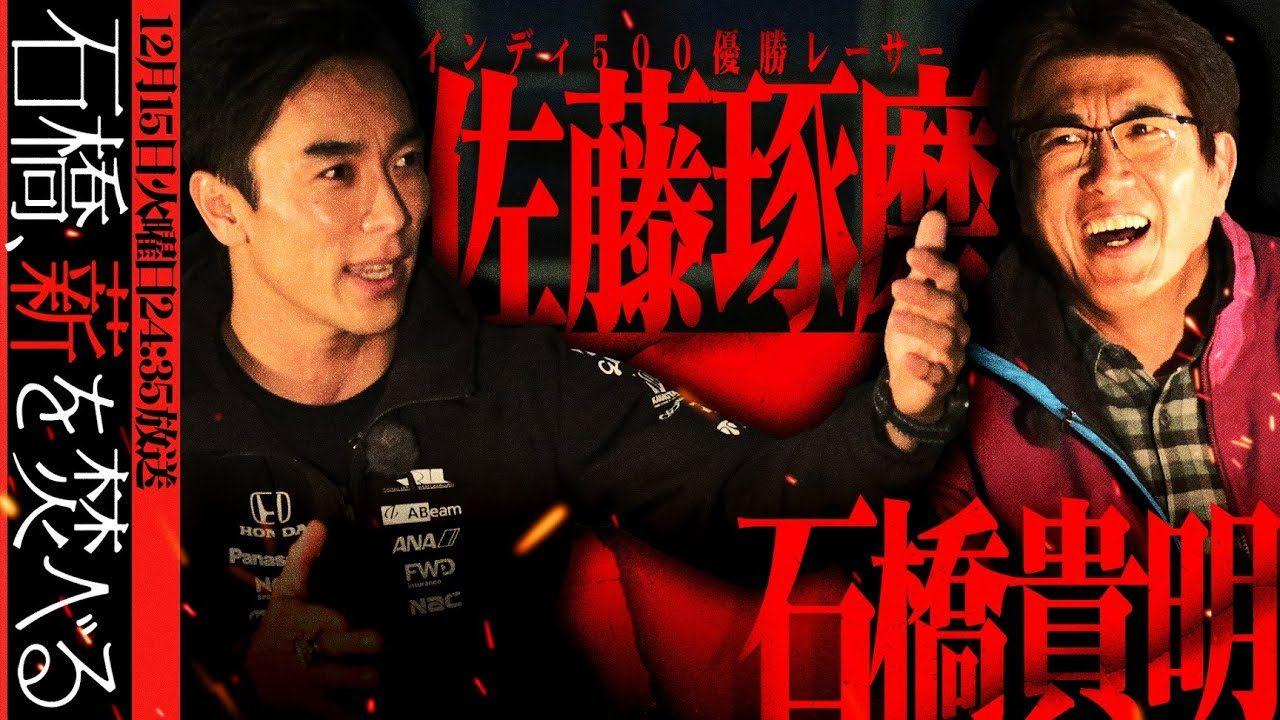 佐藤琢磨が石橋貴明と対談。12月15日深夜放送の『石橋、薪を焚べる』に出演