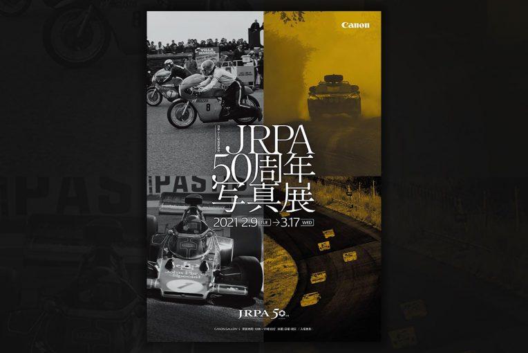 F1   JRPA日本レース写真家協会が創立50周年写真展を2021年2月9日から開催