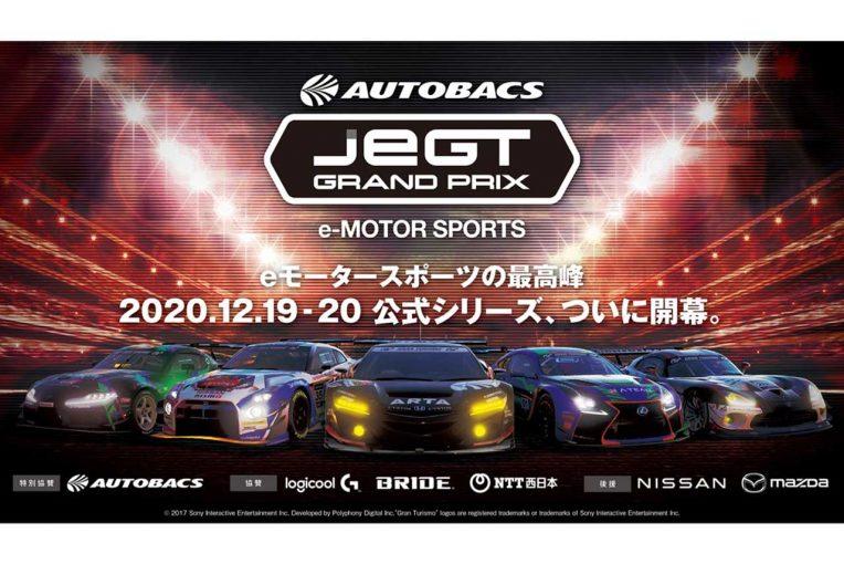 インフォメーション   国内最大規模のeモータースポーツ『JeGTグランプリ』公式シリーズが12月19日より開幕
