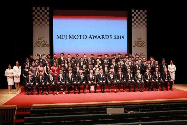 MotoGP   MFJ、『MFJ MOTO AWARDS SHOW 2020』をオンラインで開催。MFJの公式Twitterでは応援メッセージ募集