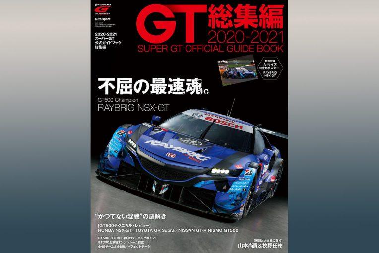 スーパーGT   NSX-GTのコクピットに隠された心憎い演出も。『2020-2021スーパーGT公式ガイドブック総集編』12月24日発売