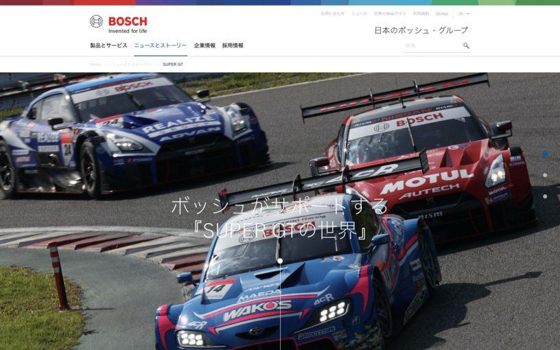 スーパーGT   GT500クラスに共通部品を供給し、レースをサポートするボッシュのスーパーGTサイトがオープン