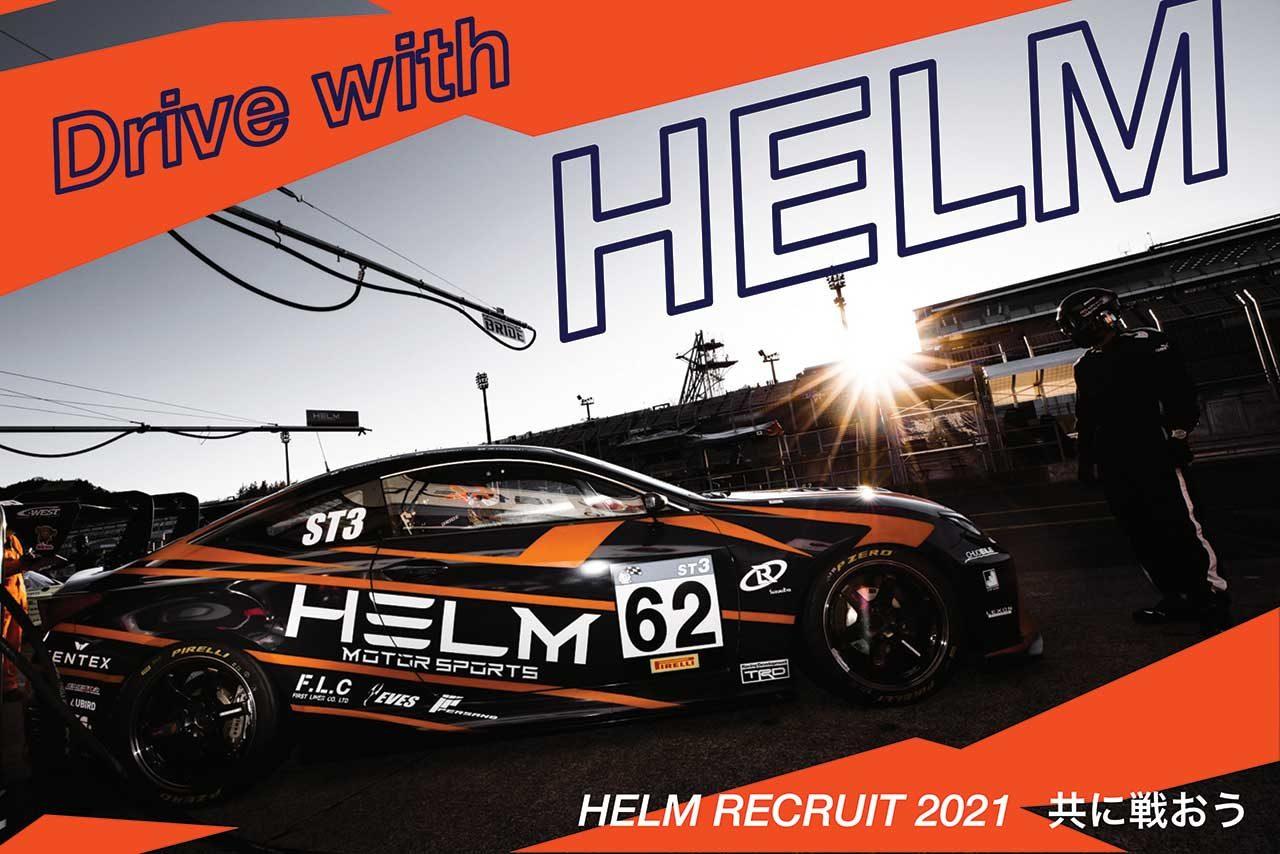 スーパー耐久、FIA-F4で活躍するHELM MOTORSPORTSが体制強化のためスタッフを募集中
