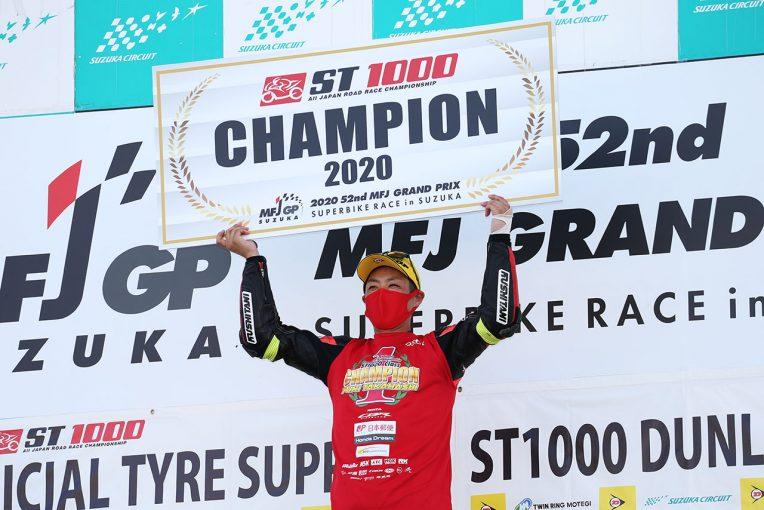 MotoGP | 全日本ロード:劇的な結末でST1000初代王者に輝いた高橋裕紀。2021年はEWCで世界へ/チャンピオン特集