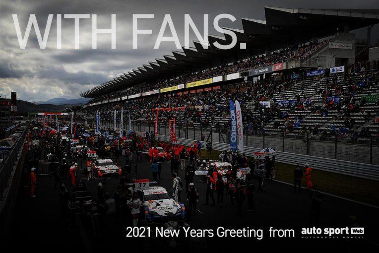 F1 | 【謹賀新年】2021年もまた、モータースポーツがあなたの活力になりますように