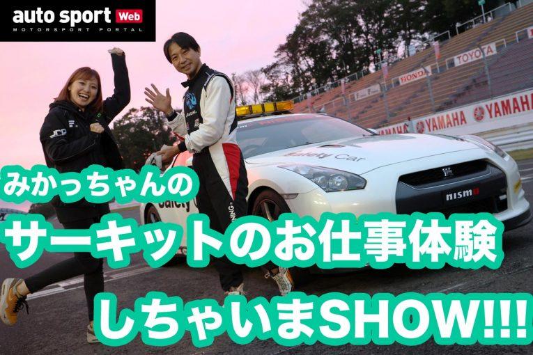 スーパーフォーミュラ | 【動画:みかっちゃんのサーキットのお仕事体験しちゃいまSHOW!!!】セーフティカードライバーはレースリスタートの時の黒子的存在