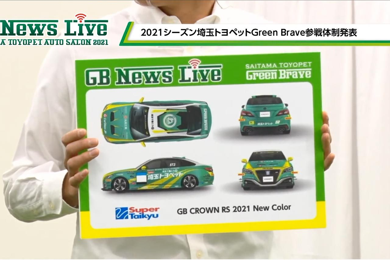 スーパー耐久:2021年も埼玉トヨペットGreen BraveがクラウンRSで参戦。ドライバーも継続