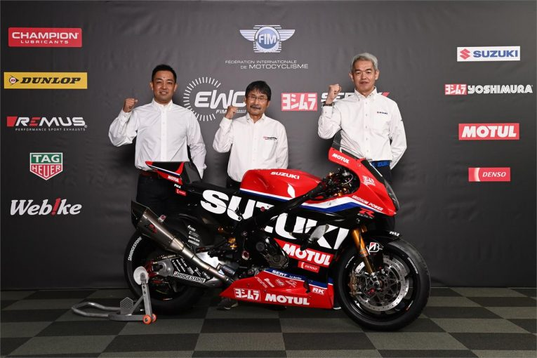 MotoGP | EWC:スズキ、ヨシムラSERT Motulのライダーラインアップを今週中に発表。渡辺一樹の起用は?