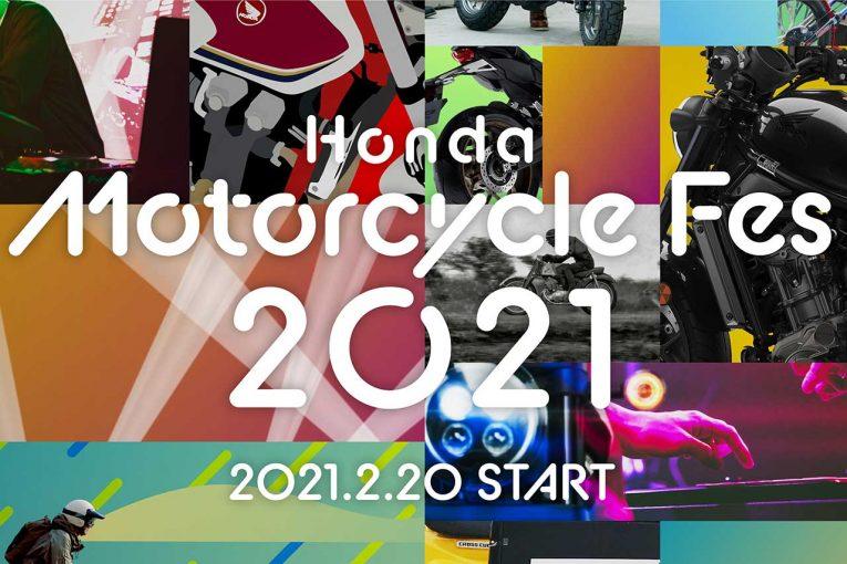 MotoGP | ホンダ、バイクライフの魅力を届ける『ホンダ・モーターサイクル・フェス2021』を2月20日に公開
